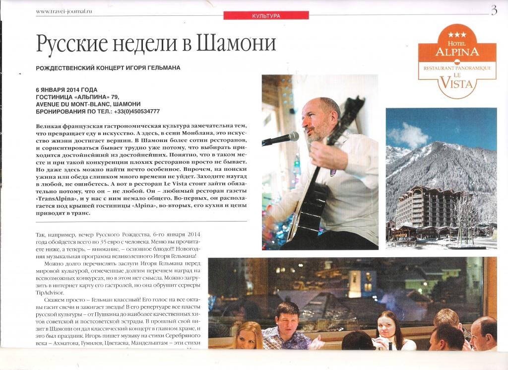 Игорь Гельман в Шамони